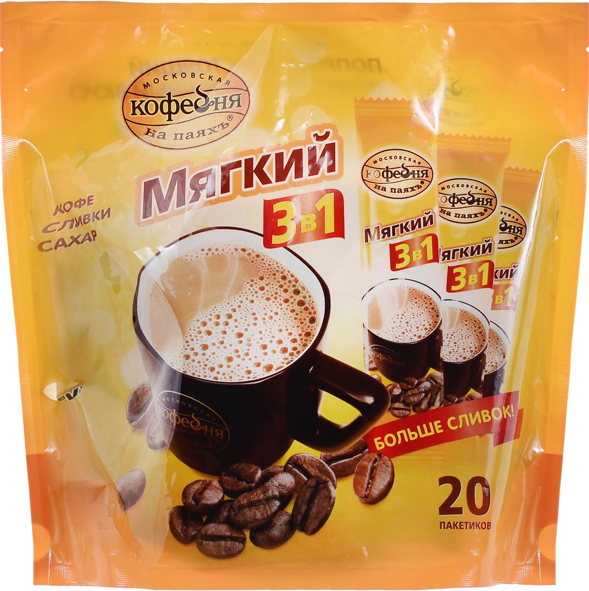 Московская кофейня на паяхъ Мягкий 3 в 1 напиток кофейный растворимый в пакетиках, 20 шт