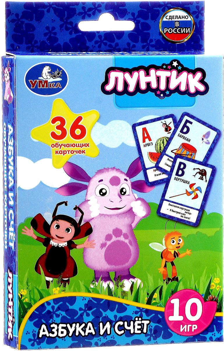 Умка Обучающие карточки Азбука и счет4690590079935Обучающие карточки Умка Азбука и счет - это обучающие карточки с весёлыми играми и интересными заданиями. Чтобы заинтересовать ребёнка учебным процессом, достаточно привлечь к нему любимых персонажей мультфильмов. Поэтому эти красочные карточки с Лунтиком являются беспроигрышным вариантом, чтобы в форме игры познакомить детей с буквами русского алфавита и цифрами на примере заданий и картинок. Благодаря красочным картинкам и увлекательным заданиям дети познакомятся с буквами алфавита и цифрами. В подробной инструкции представлено 10 вариантов развлечений с использованием карточек и правила игры.