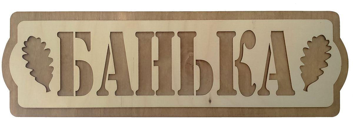 Табличка для бани и сауны Банька904264Оригинальная прямоугольная табличка с надписью Банька, выполненная из древесины березы, сообщит всем входящим, что данное помещение является баней. Табличка может крепиться к двери или к стене с помощью двух шурупов (в комплект не входят). Табличка придаст определенный стиль вашей бане, а также просто украсит ее. Характеристики: Материал: дерево (береза). Размер таблички: 37 см х 11 см х 0,6 см. Размер упаковки: 45 см х 14,5 см х 0,8 см. Артикул: 904264.