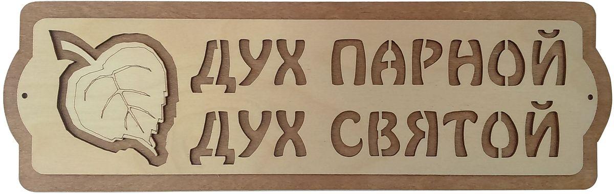 Табличка для бани и сауны Дух парной - дух святой904265Оригинальная прямоугольная табличка с надписью Дух парной - дух святой сообщит всем входящим, что данное помещение является парной. Табличка может крепиться к двери или к стене с помощью двух шурупов (в комплект не входят). Буквы на табличке объемные. Такая табличка в сочетании с оригинальным дизайном и хорошим качеством послужит оригинальным и приятным сувениром. Характеристики: Размер таблички: 37 см х 11 см х 1 см. Размер упаковки: 43 см х 14,5 см х 1 см. Материал: дерево (береза). Производитель: Россия. Артикул: 904265.