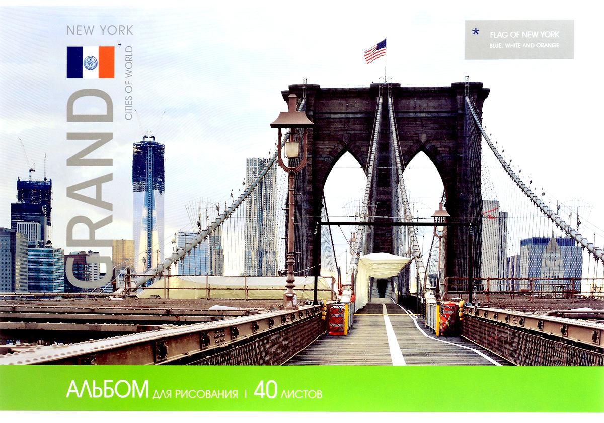 ArtSpace Альбом для рисования Grand City Нью-Йорк40 листовА40клВЛ_9115Альбом для рисования ArtSpace Путешествия. Grand City будет вдохновлять ребенка на творческий процесс. Альбом изготовлен из белоснежной бумаги с яркой обложкой из плотного картона, оформленной изображением одного из мостов в Нью-Йорке. Внутренний блок альбома состоит из 40 листов бумаги. Тип скрепления альбома - склейка. Высокое качество бумаги позволяет рисовать в альбоме карандашами, фломастерами, акварельными и гуашевыми красками. Во время рисования совершенствуются ассоциативное, аналитическое и творческое мышления. Занимаясь изобразительным творчеством, малыш тренирует мелкую моторику рук, становится более усидчивым и спокойным.