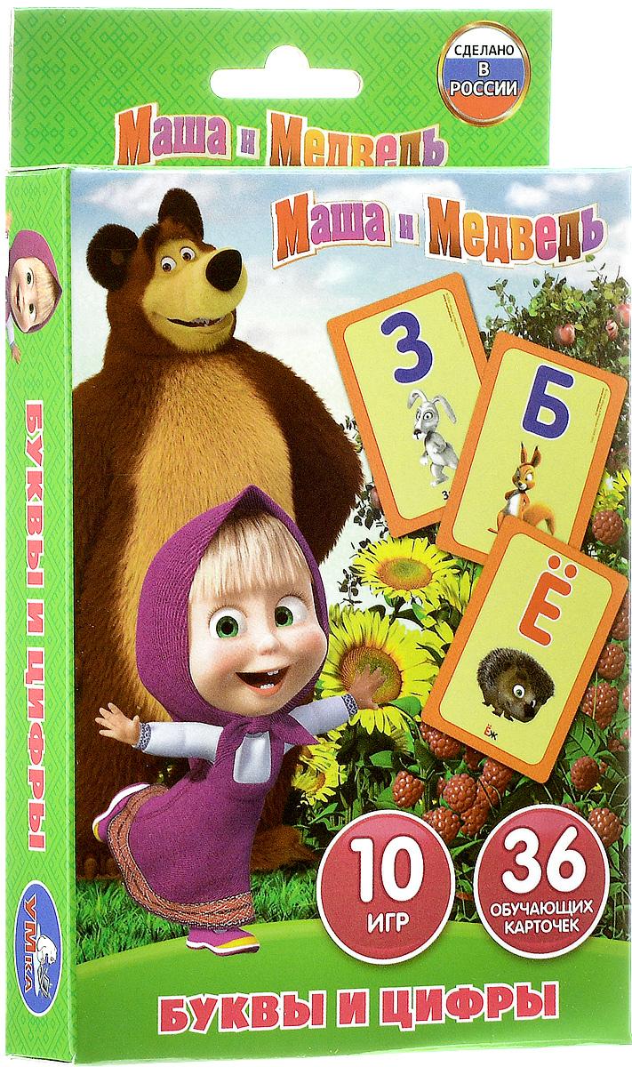 Умка Обучающие карточки Буквы и цифры Маша и Медведь4690590085295Обучающие карточки Умка Буквы и цифры. Маша и Медведь помогут детям в игровой форме выучить наименования и последовательность букв русского алфавита и цифр. В комплект входят 36 карточек с цветными рисунками, с которыми можно играть 10 разными способами, что не позволит детям заскучать. Обучающие карточки будут способствовать улучшению логического мышления детей, а также расширению их кругозора.