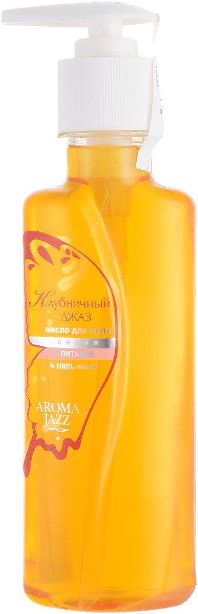 Aroma Jazz Масло жидкое для лица питательное Клубничный джаз, 200 мл2102Действие: питает, смягчает, увлажняет кожу. Масло является сильным антиоксидантом, препятствует преждевременному старению и увяданию кожи. Применяется для восстановления сухой, шелушащейся, раздраженной кожи. Регулярное применение уменьшит сосудистый рисунок на лице, снимет отеки, успокоит кожу. Масло может использоваться в комплексной терапии кожных заболеваний. Оно способствует уменьшению сосудистых звездочек, выводит токсины и шлаки, освежает и заряжает энергией, оказывает благотворное антистрессовое воздействие. Противопоказания аллергическая реакция на составляющие компоненты. Срок хранения 24 месяца. После вскрытия упаковки рекомендуется использование помпы, использовать в течение 6 месяцев. Не рекомендуется снимать помпу до завершения использования.