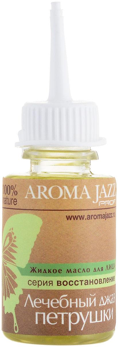 Aroma Jazz Масло жидкое для лица