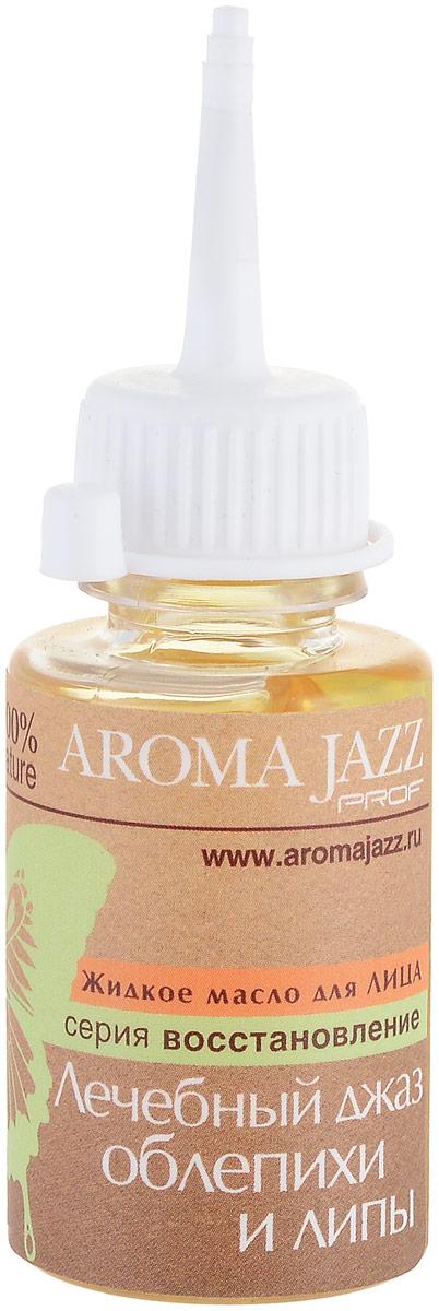 Aroma Jazz Масло жидкое для лица Лечебный джаз облепихи и липы, 25 мл
