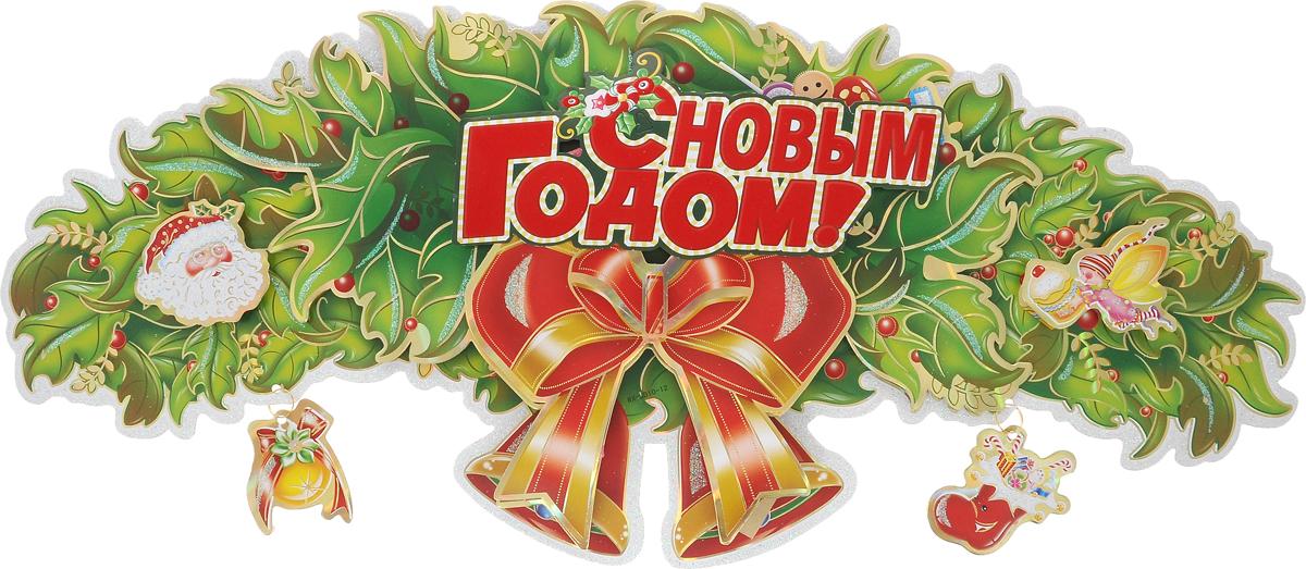 Украшение новогоднее настенное Win Max С Новым Годом!, 61 х 26 см70823Настенное новогоднее украшение Win Max С Новым Годом! отлично подойдет для праздничного декора дома в преддверии праздников. Изделие выполнено из картона, дополнено блестками, объемными элементами и двумя подвесками. Крепится к стене при помощи 4 двухсторонних стикеров. Вы можете прикрепить изделие в любое понравившееся вам место, на стены, стекла и зеркала. Новогодние украшения несут в себе волшебство и красоту праздника. Они помогут вам украсить дом к предстоящим праздникам и оживить интерьер по вашему вкусу. Создайте в доме атмосферу тепла, веселья и радости, украшая его всей семьей.