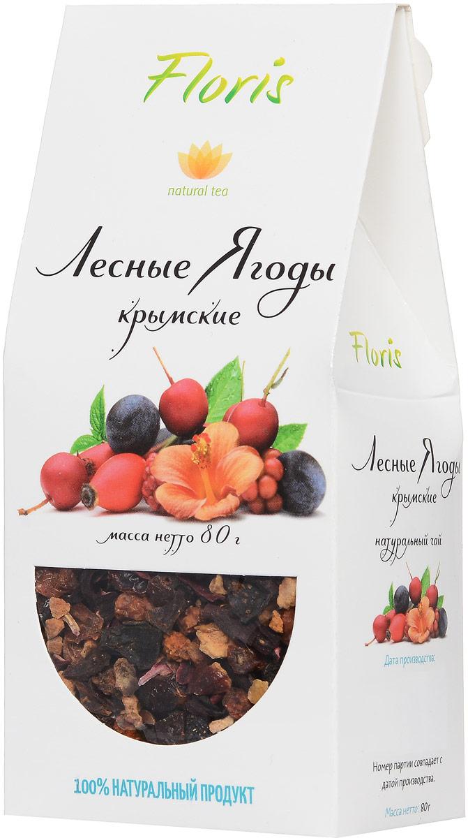 Floris Лесные ягоды Крымские чайный напиток, 80 гбаа002Чайный напиток Лесные ягоды. Крымские обладает неповторимым вкусом. Дополнительный источник витаминов для работы сердца. Идеально подходит для употребления в охлажденном виде, а также отлично утоляет жажду. Крымская природа насытила плоды и ягоды витаминами для вашего организма. Вы всегда будете заряжены дополнительной бодростью. Уважаемые клиенты! Обращаем ваше внимание, что полный перечень состава продукта представлен на дополнительном изображении.