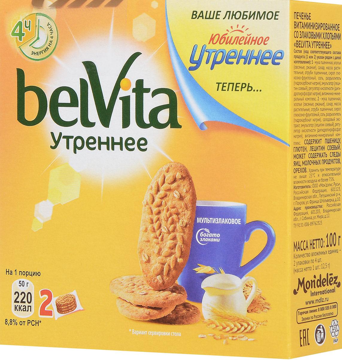 Юбилейное Печенье со злаковыми хлопьями BelVita Утреннее, 100 г4001795Печенье со злаковыми хлопьями Юбилейное BelVita Утреннее - очень вкусное, хрустящее печенье, приготовленное специально для завтрака из отборных злаков. Благодаря особой технологии выпекания в этот печенье сохраняются медленные углеводы, которые усваиваются в течение 4 часов. Уважаемые клиенты! Обращаем ваше внимание, что полный перечень состава продукта представлен на дополнительном изображении.
