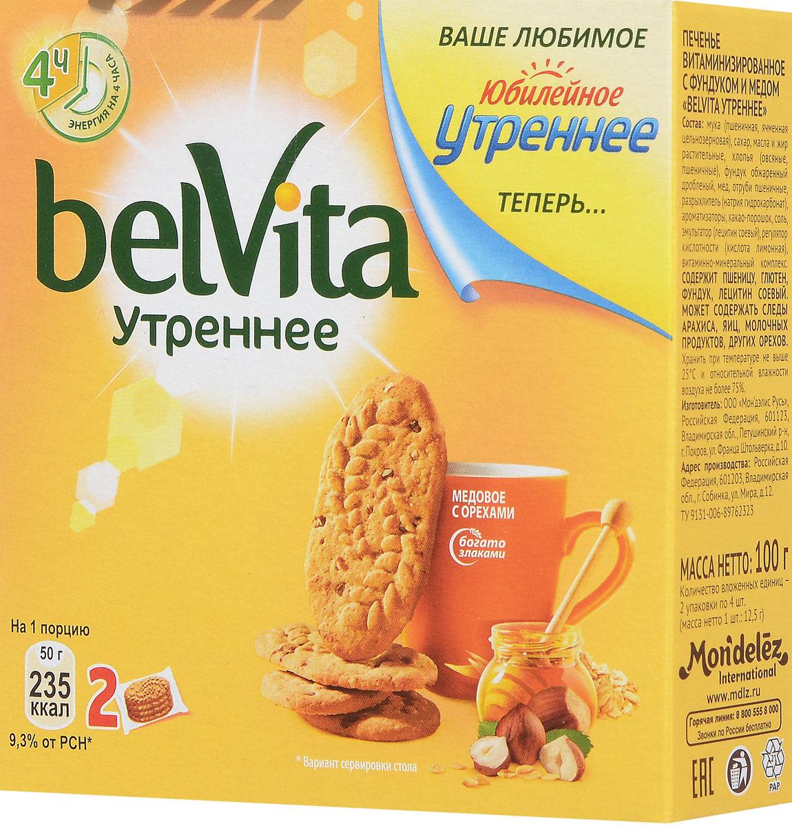 Юбилейное Печенье с фундуком и медом BelVita Утреннее, 100 г4001782Печенье с фундуком и медом Юбилейное BelVita. Утреннее - это очень вкусное, хрустящее печенье, приготовленное специально для завтрака из отборных злаков. Такой завтрак обеспечивает вас 20-25% дневной нормы необходимых питательных веществ, согласно рекомендациям специалистов по правильному питанию. Благодаря особой технологии выпекания в печенье сохраняются медленные углеводы, которые усваиваются постепенно в течение 4 часов. Уважаемые клиенты! Обращаем ваше внимание, что полный перечень состава продукта представлен на дополнительном изображении.