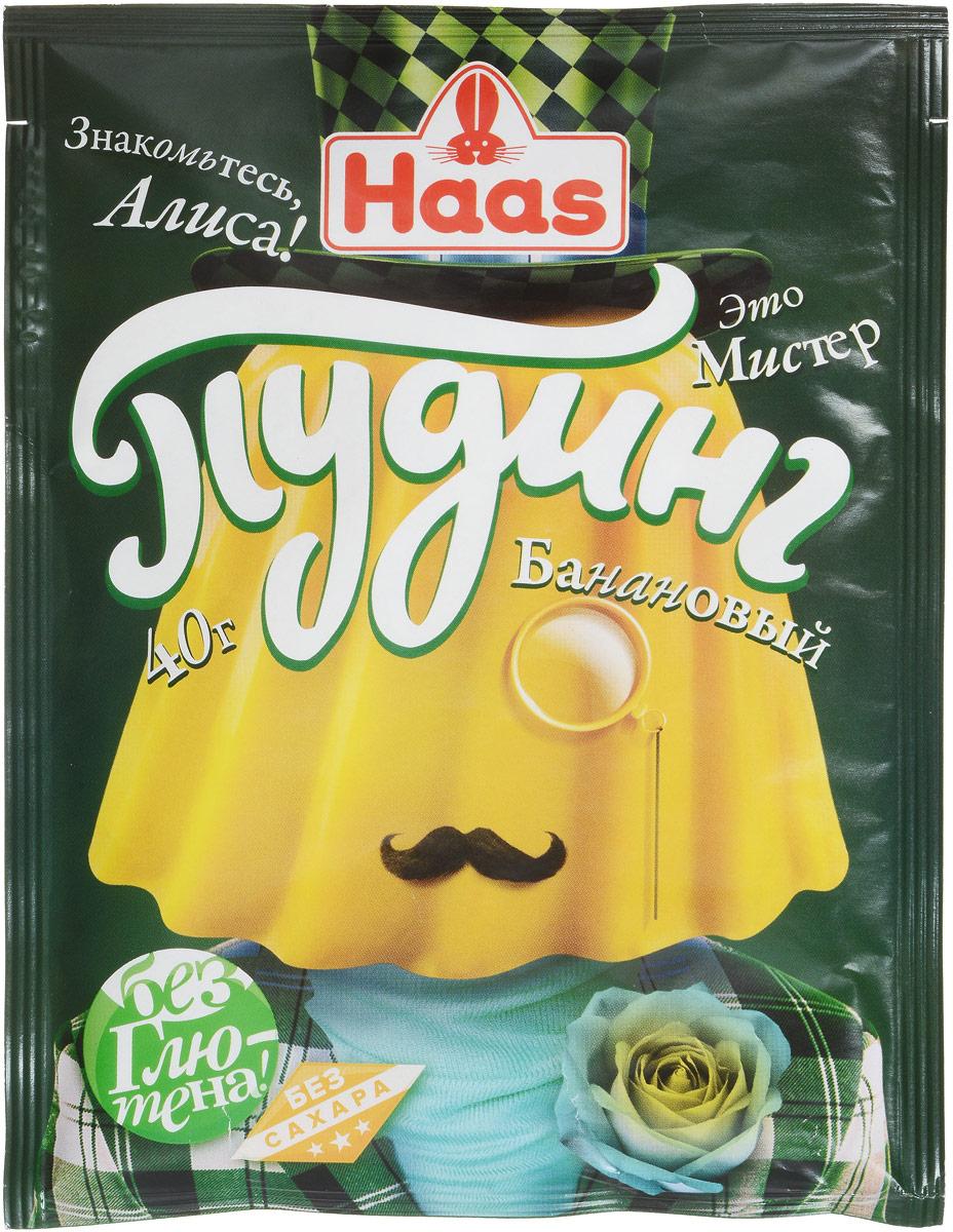 Haas Пудинг банановый, 40 г240075Пудинг - один из самых популярных европейских десертов. Банановый пудинг Haas - вкусный, легкий, питательный и быстрый в приготовлении. Один пакет сухой смеси рассчитан на 0,5 л молока (4 порции). Время приготовления 3-4 минуты. Время застывания 20-30 минут.