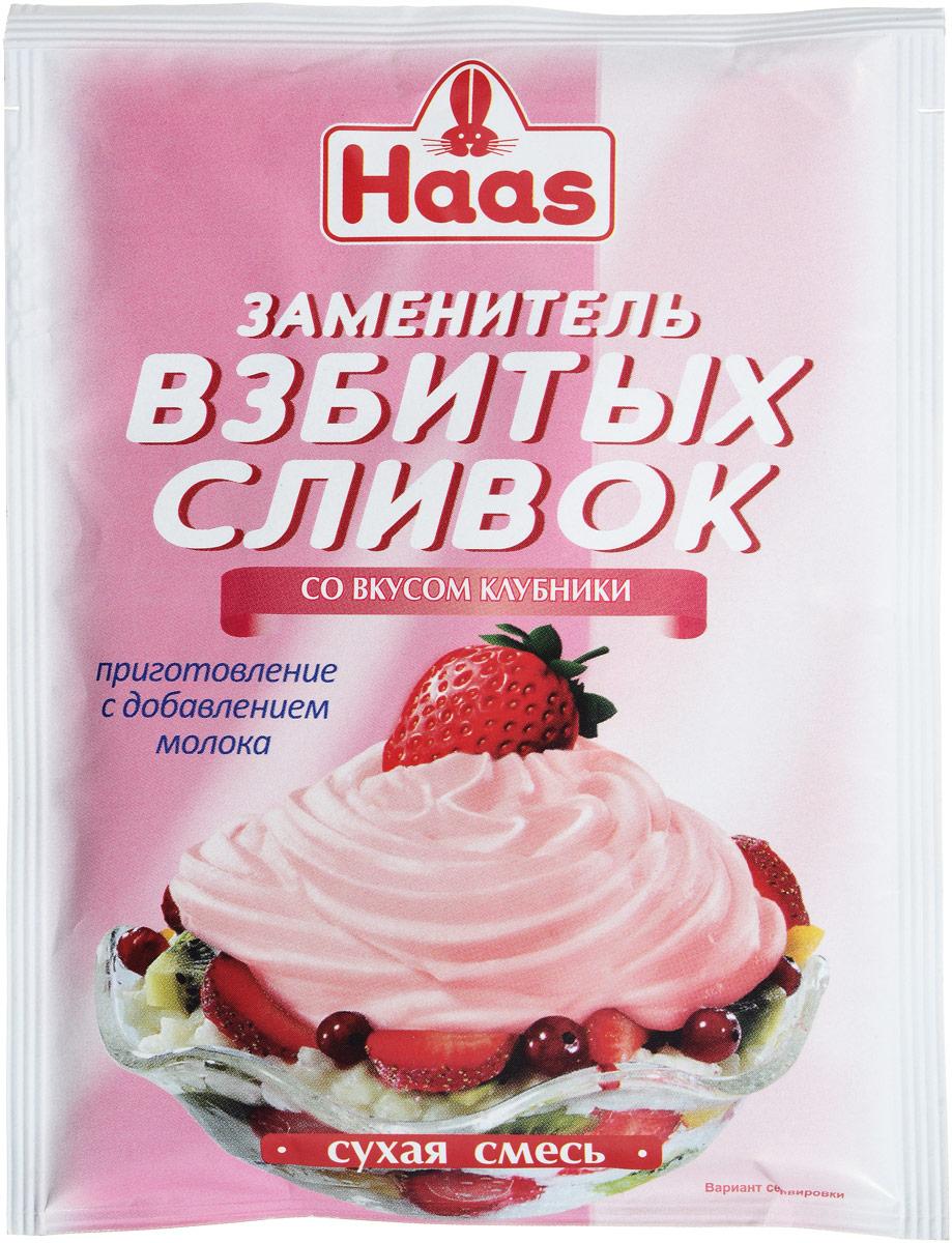 Haas сливки взбитые со вкусом клубники, 45 г