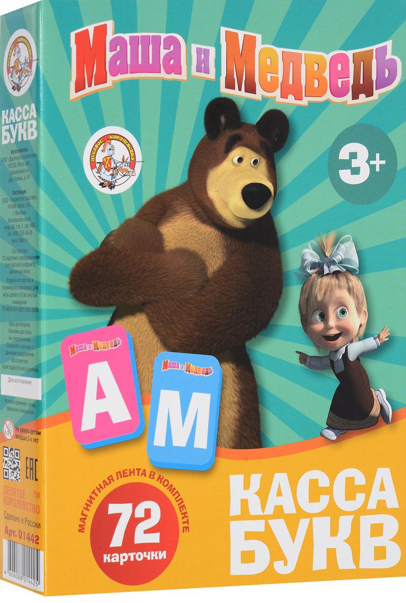 Магнитная касса букв Маша и Медведь70335 (01442)Магнитная касса букв Маша и Медведь - это вспомогательный материал, рассчитанный на родителей, педагогов и воспитателей для обучения ребенка алфавиту. С помощью кассы букв он шаг за шагом познакомится с алфавитом, запомнит написание букв и научится составлять слова. Набор состоит из 72 карточек с изображением букв и двух магнитных лент. Для использования карточек в качестве магнитов, вам необходимо с обратной стороны приклеить к ним специальную магнитную ленту, и тогда карточки будут хорошо фиксироваться на любой гладкой металлической поверхности. Характеристики: Размер карточки: 3,5 см x 5 см x 0,5 см. Материал: картон, вспененный полимер, магнит. Размер упаковки: 19,5 см x 27 см x 4 см.