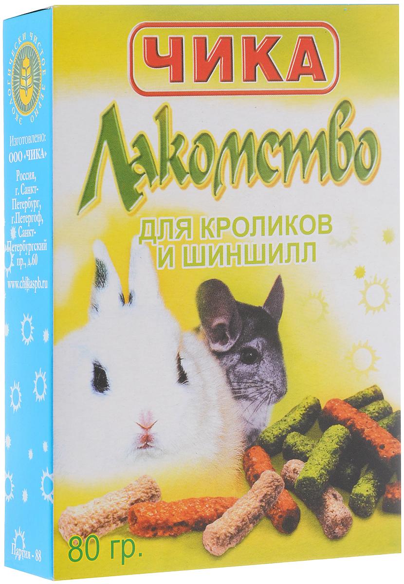 Лакомство для кроликов и шиншилл Чика, 80 г4607045060394Натуральное и очень полезное лакомство для кроликов и шиншилл Чика имеет сбалансированный состав, который обеспечит вашего любимца необходимой энергией и отлично удовлетворит инстинктивное желание погрызть что-либо. Товар сертифицирован.