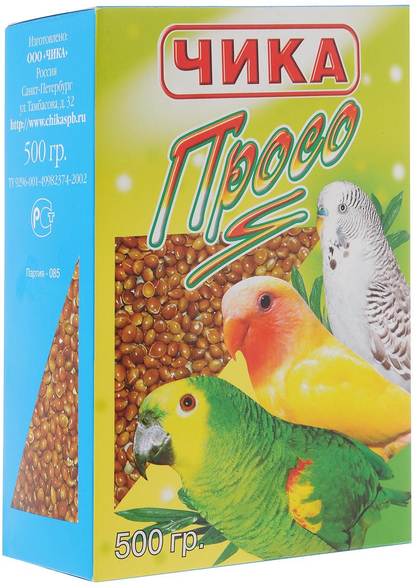 Корм Чика Просо, для волнистых попугаев, 500 г4607045060110Корм для волнистых попугаев Чика Просо - это основной вид корма для волнистых попугаев, добавка в корм для средних, крупных попугаев и остальных разновидностей птиц. Является нежирным кормом, употребление которого, даже в больших количествах, не будет отрицательно сказываться на здоровье вашего любимца. Красное просо считается наиболее питательным для попугаев, особенно живущих в северных и юго-западных регионах. Содержит необходимые питательные компоненты, включая йод для профилактики заболеваний щитовидной железы. Входящий в состав каротин (витамин А) необходим для зрения и профилактики заболеваний верхних дыхательных путей. Каротин также необходим для формирования красного и оранжевого пигмента в перьях и укрепления иммунной системы. Неочищенное зерно очень хорошо давать в проросшем виде. А птенцам и больным птицам рекомендуется давать набухшим (промойте семена в сите, залейте горячей водой и оставьте на ночь в термосе). Одному попугаю необходима одна или две столовые...