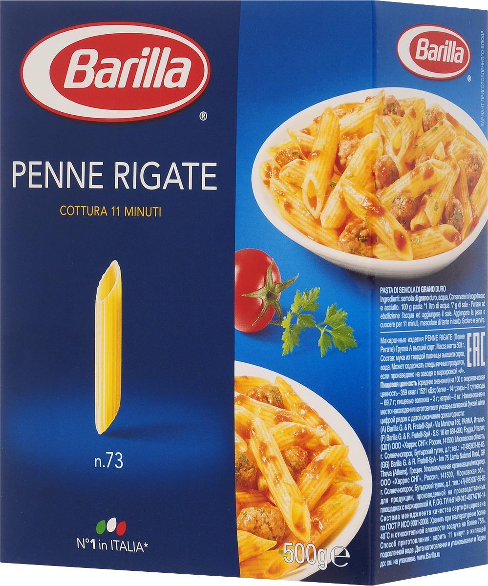 Barilla Penne Rigate пенне ригате паста, 500 г