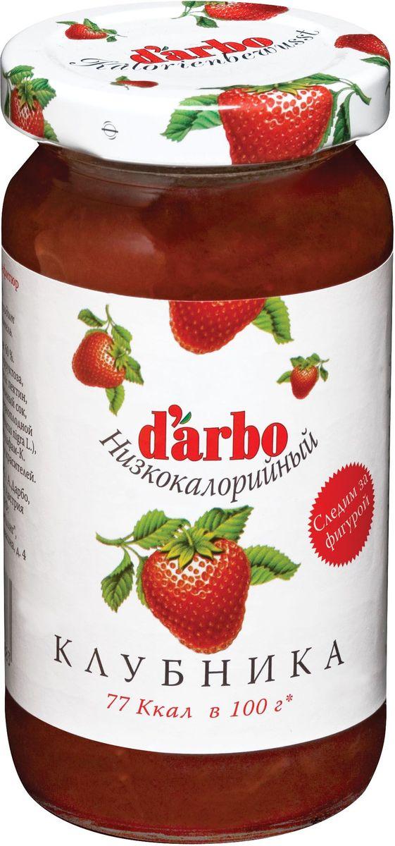 Darbo конфитюр клубника низкокалорийный, 220 г24302Не содержит консервантов и красителей. В 1879 году Рудольф Дарбо основал предприятие, которое стало одним из самых успешных в Австрии - A. Darbo AG в Тироле. В 1997 году ему было присуждено звание лучшей Тирольской торговой марки. Конфитюры DArbo экспортируются более чем в 40 стран мира. По всему миру брэнд DArbo Naturrein гарантирует высокое качество конфитюров, меда и компотов. Для DArbo Naturrein используются только свежие фрукты и ягоды из самых лучших регионов мира. Компания покупает розовые абрикосы в Венгрии, киви в Новой Зеландии, черную вишню в Швейцарии, бузину в Сирии и клюкву в Швеции. Многолетний опыт и связи среди компаний, торгующих фруктами, позволяют DArbo стоять в первых рядах при покупке высококачественных фруктов.