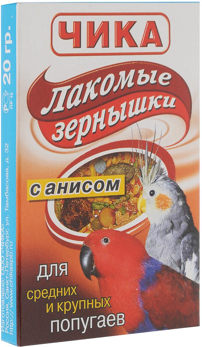 Лакомство для средних и крупных попугаев Чика Лакомые зернышки, с анисом, 20 г4607045060219Лакомство для средних и крупных попугаев Чика Лакомые зернышки - полезное и вкусное дополнение к ежедневному рациону. В их состав входят 16 видов зерна, семян, ягод, овощей и орехов. Особенно важным компонентом является чищенное тыквенное семя. Оно содержит витамины - А, В, С, а также кальций, фосфор и железо. Тыквенное семя оказывает очищающее действие на организм попугая. Для радостной и счастливой жизни побалуйте вашего любимца лакомством Чика Лакомые зернышки.