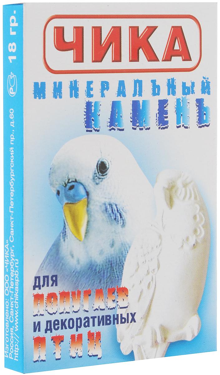 Минеральный камень Чика для всех видов декоративных птиц, 18 г4607045060158Камень Чика состоит из натуральных природных компонентов. Камень предназначен для естественной необходимости обтачивания клюва. Также применяется в качестве минеральной подкормки. Обеспечивает достаточное количество жизненно необходимого кальция. Камень корректирует соотношение кальция и фосфора в организме птицы, и что очень важно улучшает функционирование пищеварительной системы. Удобно подвешивается в клетку как игрушка. Товар сертифицирован.