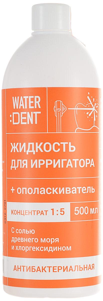 Waterdent Жидкость для ирригатора Антибактериальный комплекс, 500 мл301Жидкость используется вместе с ирригатором или как ополаскиватель для ежедневного ухода за полостью рта в качестве эффективного средства для очищения межзубных пространств, зубодесневых карманов, брекет-систем, имплантов и зубных протезов. Состав: Бишофит, хлорогексидин, ксилитол