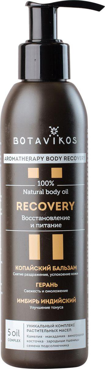 Botanika 100% Натуральное масло для тела Рекавери, 200 мл 4640001812804