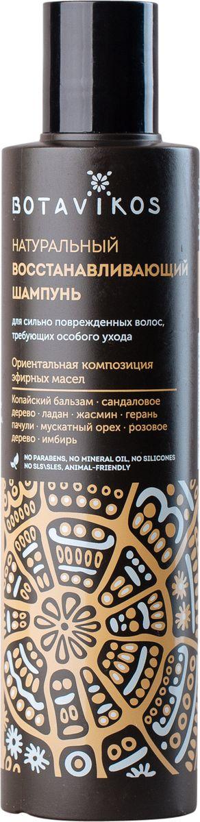 Botanika Восстанавливающий шамупнь для волос, 200 мл4640001812606Для сильно поврежденных волос, требующих особого ухода Идеальное сочетание натуральных компонентов шампуня обеспечивает мягкое очищение волос и кожи головы, силу и восстановление для сухих, сильно поврежденных волос. Ориентальная композиция эфирных масел: копайский бальзам, сандаловое дерево, ладан, жасмин, герань, пачули, мускатный орех, розовое дерево, имбирь Активные ингредиенты: экстракт солодки, пантенол, протеины пшеницы, сок алоэ вера NO parabens, NO mineral oil, NO silicones, NO perfume, NO SLS\SLES ANIMAL-FRIENDLY