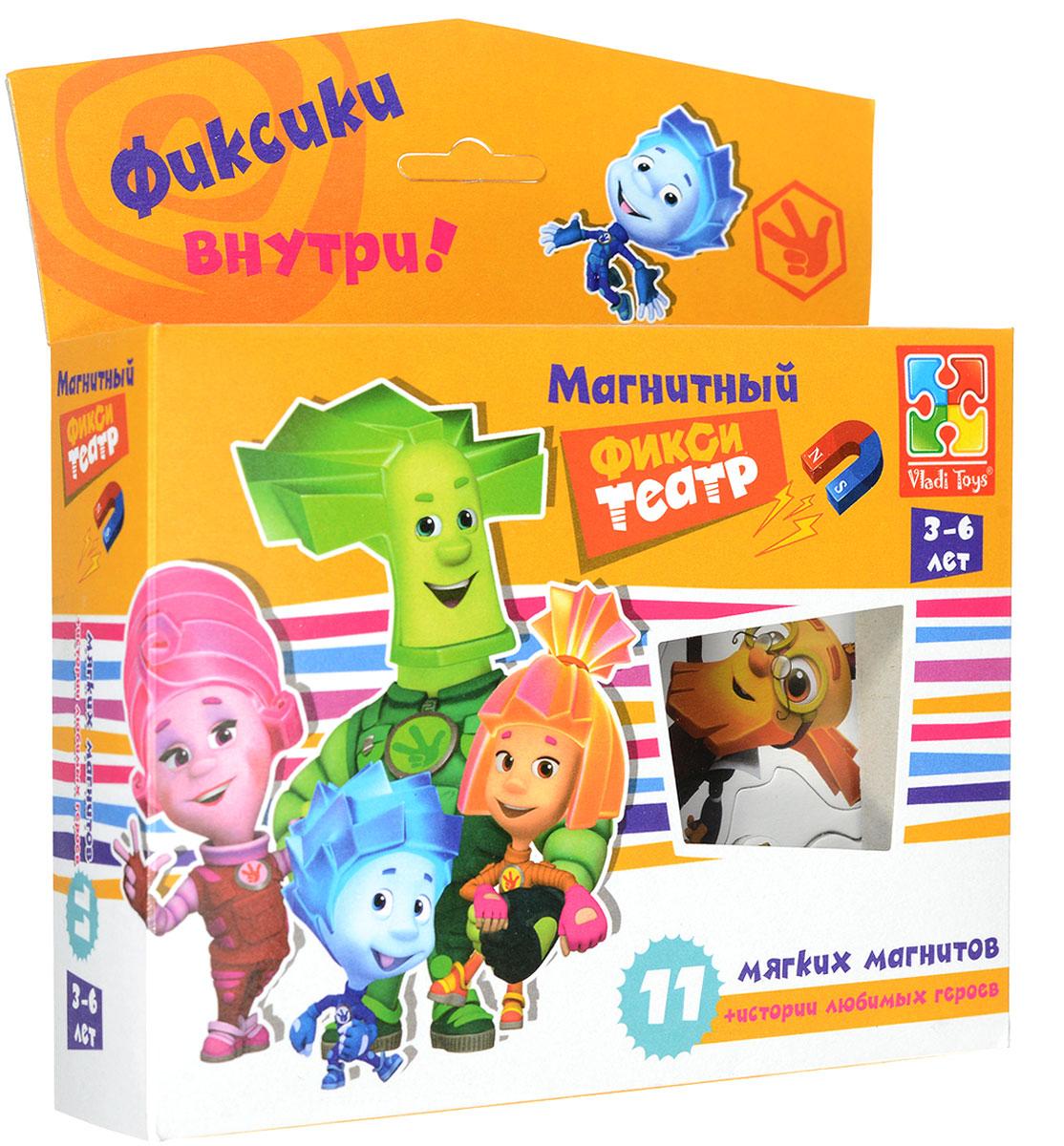 Vladi Toys Магнитный кукольный театр Фиксики VT3206-19VT3206-19Магнитный кукольный театр Vladi Toys Фиксики - это прекрасная возможность для малыша творить и создавать свои собственные сюжеты! Любимый мультик на холодильнике - что может быть интереснее и удобнее! Поставить настоящий спектакль дома теперь легко и просто! Магнитному театру не нужна большая сцена и огромные декорации - играть можно просто на холодильнике или на магнитном планшете. В такой сюжетно-ролевой игре проявляется характер и творческое самовыражение ребенка. В игру входят персонажи и декорации. Все элементы - мягкие и толстенькие, такими магнитами удобно пользоваться. Также в состав игры входят истории любимых героев.