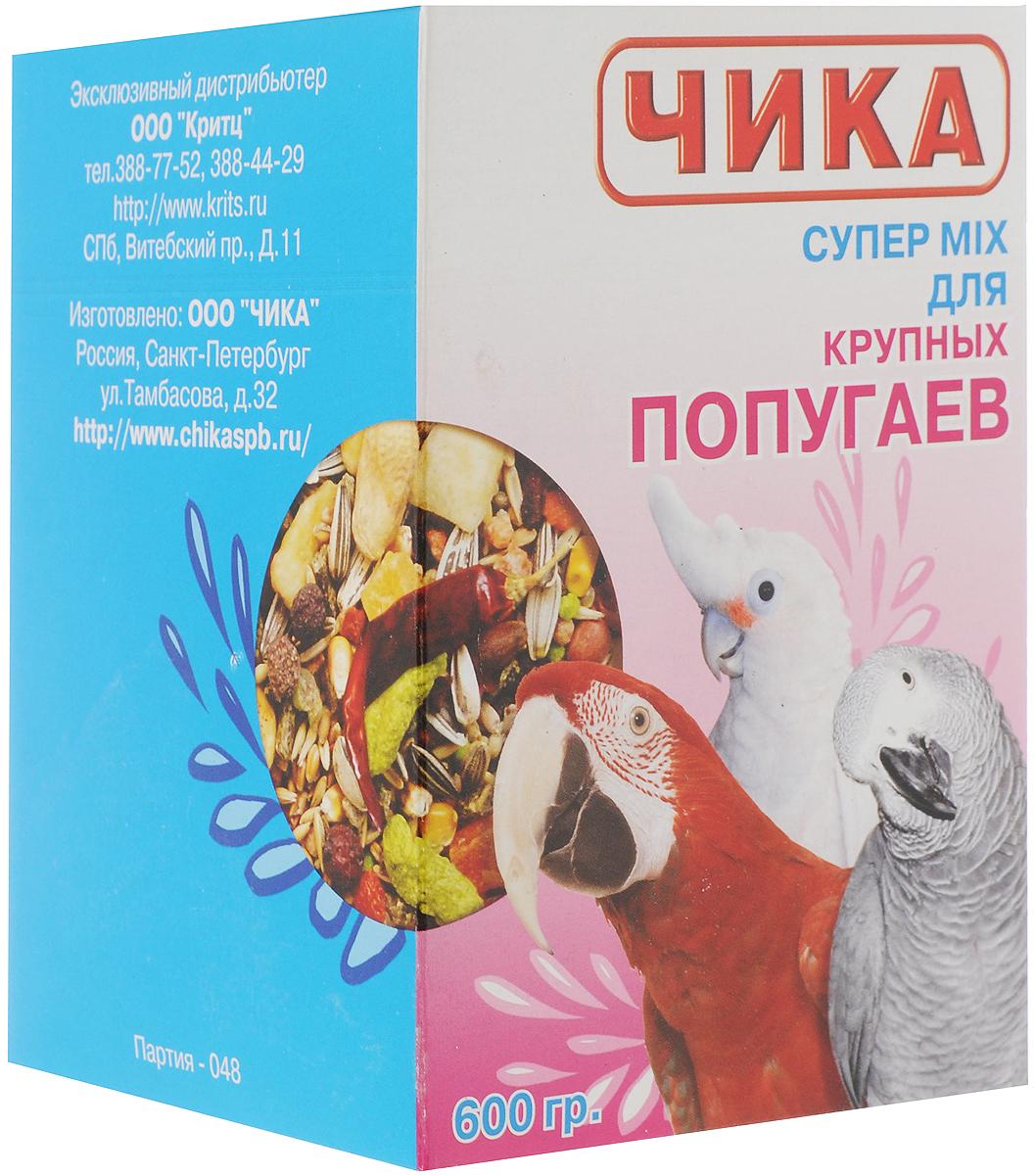 Корм для крупных попугаев Чика Супер mix, 600 г4607045060356Корм Чика Супер mix - полноценный микс для всех видов крупных попугаев. Он состоит из необходимых зерновых, злаковых, фруктов, овощей и орехов, необходимых для полноценного развития вашего попугая. В микс добавлены красный жгучий перец, тыквенные семечки, кедровые орешки и шиповник, которые так любят попугаи. В состав входят экструдированные палочки, обогащенные аминокислотами и минералами. Товар сертифицирован.