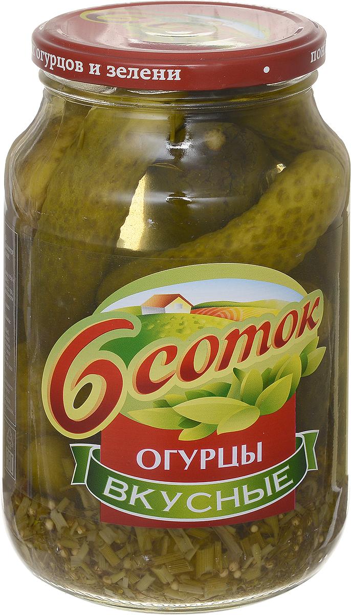 Шесть соток Огурцы Вкусные, 950 г5914Свежие огурчики Шесть соток, приготовленные по рецептуре первого маринада, сохраняют натуральность и хрустят по настоящему. Масса основного продукта: 520 г