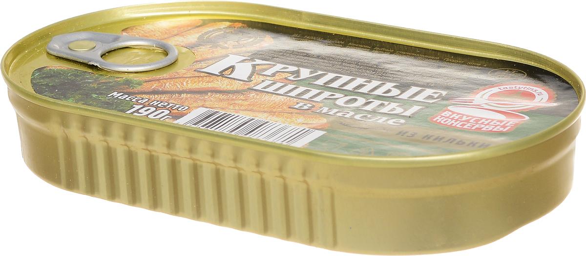 Вкусные консервы Шпроты крупные, 190 г5745Крупные шпроты Вкусные консервы изготовлены по традиционному рецепту. Копчение на буковых опилках. Уважаемые клиенты! Обращаем ваше внимание, что полный перечень состава продукта представлен на дополнительном изображении.