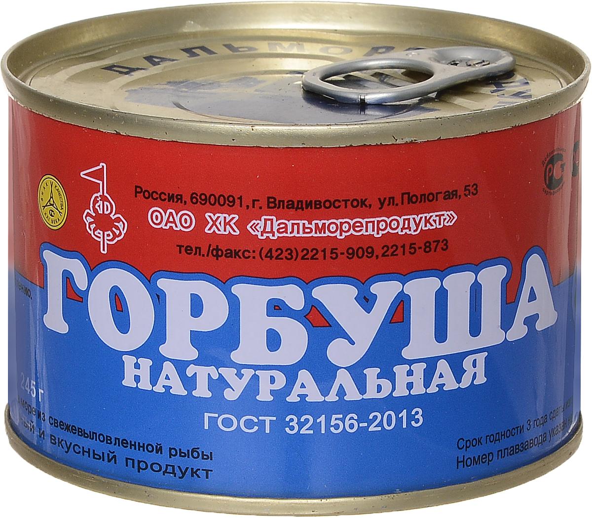 Дальморепродукт Горбуша натуральная, 245 г2714Изготовлено в море из свежевыловленной рыбы. Натуральный и вкусный продукт.
