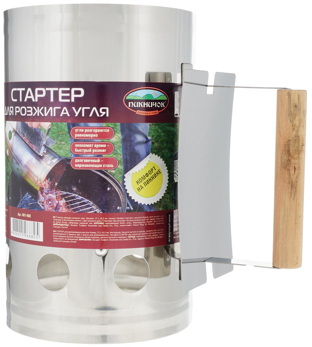 Стартер для розжига угля ПИКНИЧОК, 27 х 25 х 16,5 см401-408Стартер для розжига угля ПИКНИЧОК изготовлен из нержавеющей стали. Изделие имеет удобную ручку, изготовленную из дерева, которая не будет нагреваться. Стартер для розжига используется для разжигания угля или брикетов при приготовлении в жаровне или на мангале. Уголь или угольные брикеты разгораются гораздо быстрее и равномернее, чем в жаровне или мангале. Отверстия на дне и в нижней части стартера, а также его открытый верх, обеспечивают оптимальную тягу, позволяющую быстро и равномерно разогреть угли. Специальная пластина защищает ручку стартера от перегрева, а руку - от ожога. Размеры изделия: 27 х 25 х 16,5 см.