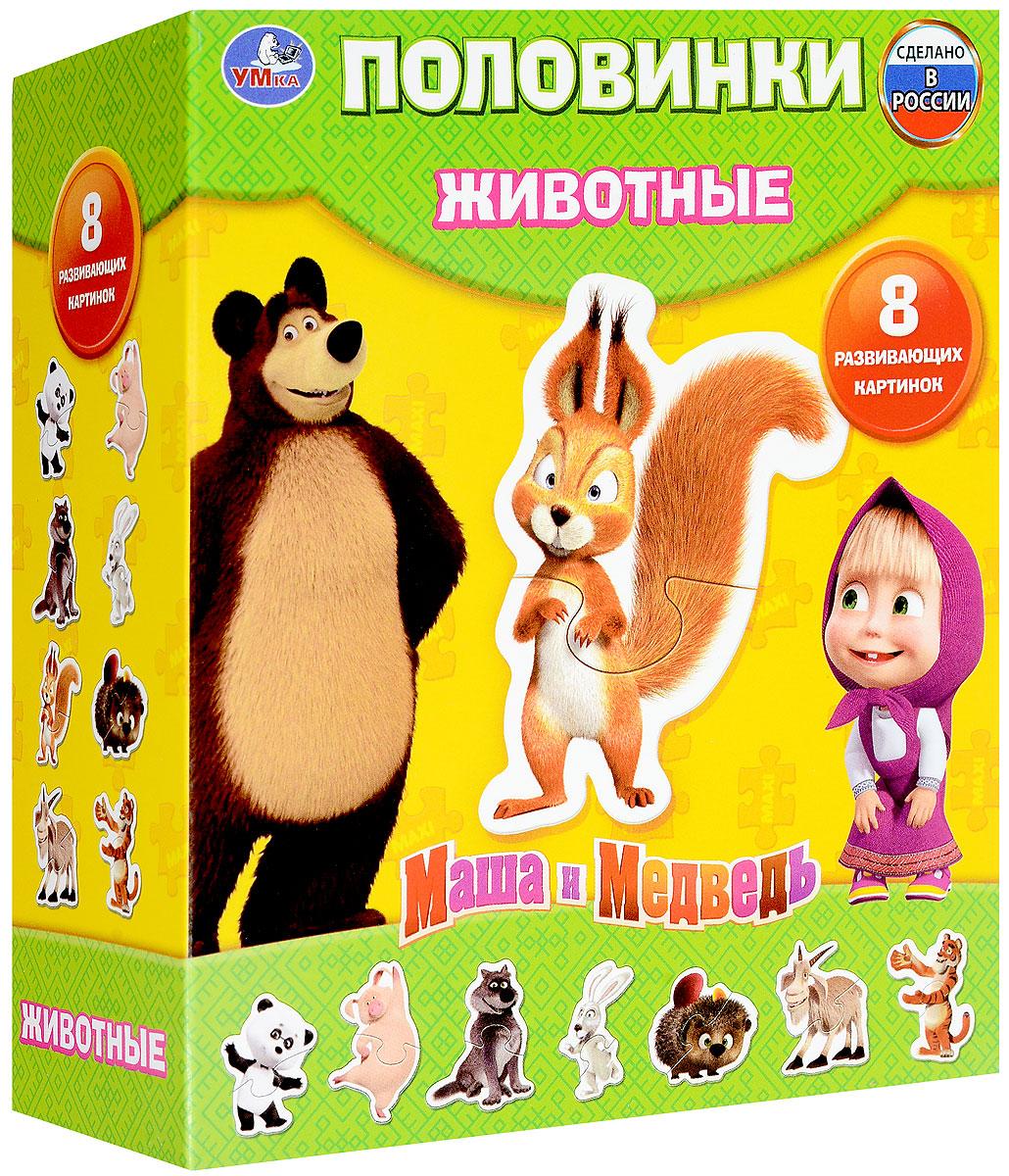 Умка Пазл для малышей Маша и Медведь Животные 8 в 14690590085301Пазл для малышей Умка Маша и Медведь. Животные придется по душе вашему малышу. Набор включает в себя 8 пазлов, состоящих из двух элементов. Собрав 8 пазлов, вы получите картинки с изображением очаровательных животных - зайца, ежа, тигра, панды, волка, белки, козы и хрюши. Пазл - великолепная игра для семейного досуга. Сегодня собирание пазлов стало особенно популярным, главным образом, благодаря своей многообразной тематике, способной удовлетворить самый взыскательный вкус. Для детей это не только интересно, но и полезно. Пазл научит ребенка усидчивости, умению доводить начатое дело до конца, поможет развить внимание, память, образное и логическое мышления, сенсорно-моторную координацию движения рук. В дальнейшем хорошая координация движений рук поможет ребенку легко овладеть письмом.