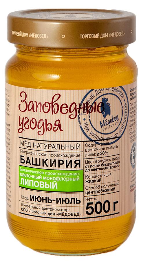 Медовед Заповедные угодья мед пчелиный натуральный липовый, 500 г4602009349911Душистый аромат цветков липы, неповторимый нежный вкус, мягкая кремовая консистенция делают этот сорт мёда настоящим лакомством. Он имеет высокую пищевую ценность, благодаря богатому содержанию глюкозы и фруктозы. Целебные свойства этого продукта применяются в народной медицине с незапамятных времен.Липовый мёд Медовед при регулярном употреблении активизирует защитные силы организма, предотвращает развитие заболеваний почек, благотворно влияет на нервную систему, нормализует пищеварение. Он является источником легкоусвояемых витаминов, микроэлементов и незаменимых аминокислот.