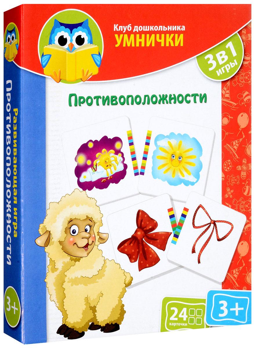 Vladi Toys Обучающая игра Противоположности 3 в 1VT1306-04Противоположности - одна из важнейших тем, которую должен усвоить ребенок в определенном возрасте. Ведь он должен отличать горячее от холодного, а тяжелое от легкого. Не беспокойтесь - с обучающей игрой Vladi Toys Противоположности ребенок изучит все быстро и легко! Разноцветные полоски с одной стороны двух карт помогут ребенку сделать самопроверку. Если противоположные предметы или явления подобраны правильно, то и полоски по цвету должны совпасть. Если есть неправильно подобранные карточки и полоски не совпадают, ребенок должен сам заметить ошибку и исправить себя. Сначала рассмотрите вместе с ребенком карточки. Прочитайте громко, что означают рисунки на каждой карточке. Например, низкий дом и высокий. Объясните ребенку разницу. Разделите карточки так, чтобы рисунки, обозначающие противоположные понятия, лежали в разных кучках. Малыш должен составить вместе две карточки с противоположностями так, чтобы совпали разноцветные полоски на обеих карточках. Усложните игру -...