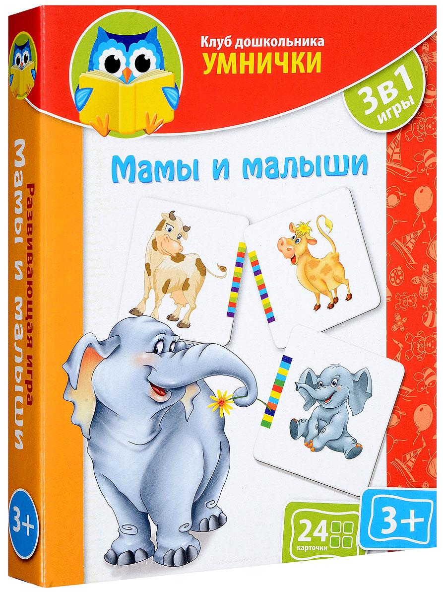 Vladi Toys Обучающая игра Мамы и малыши 3 в 1VT1306-03С помощью игры Vladi Toys Мамы и малыши ребенок узнает о детенышах различных животных и выучит их названия. Также с набором можно играть в две дополнительные игры. Игра развивает логическое мышление, расширяет кругозор, учит самостоятельно думать, сопоставлять, сравнивать и анализировать, совершенствует мелкую моторику рук. В комплекте 24 карточки с изображением взрослых животных и их детенышей.