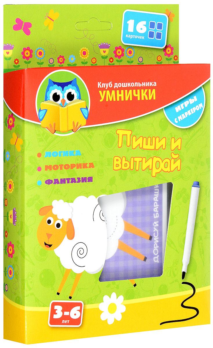 Vladi Toys Обучающая игра Пиши и вытирай ОвечкаVT1305-03Обучающая игра Vladi Toys Пиши и вытирай. Овечка включает развивающие карточки-картинки для быстрого запоминания ребенком полученной информации. В наборе карточки-картинки с индивидуальными заданиями. Ребенок может рисовать на карточках специальным маркером. Маркер легко вытирается с ламинированного картона, поэтому одну карточку можно использовать несколько раз. Тематика карточек: Счет. Внимание. Логика. Мелкая моторика. Геометрические фигуры.