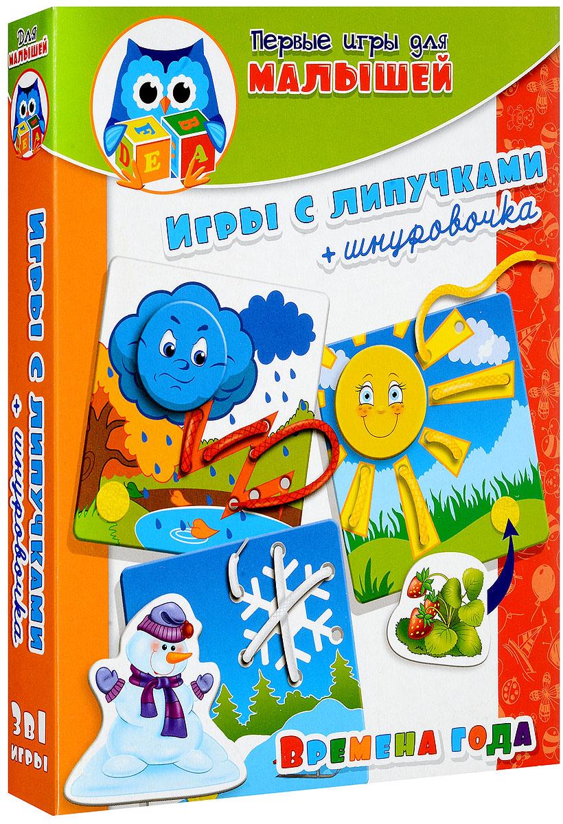 Vladi Toys Развивающая игра 3 в 1 Времена годаVT1307-01Развивающая игра Vladi Toys Времена года - отличный тренажер для развития мелкой моторики рук ребенка. В определенном возрасте ребенку обязательно нужно знать основные характеристики каждого времени года. Но просто учить - не интересно. Гораздо веселее это делать, играя! Летом ярко светит желтое солнышко, а зимой падают большие белые снежинки. Весной капает легкий теплый дождик, а осенью мрачная темная туча льет холодный дождь. Разноцветные шнурочки помогут малышу дополнить картинку. Нужно всего лишь прошнуровать необходимые элементы рисунков. Придайте картинкам объем. Прилепите с помощью липучек отдельные элементы на игровые поля: личико улыбающегося солнышка или грустную, плачущую тучку, снеговика или большую снежинку. Игра развивает мелкую моторику, память, учит названиям времен года и основным их характеристикам, расширяет словарный запас.
