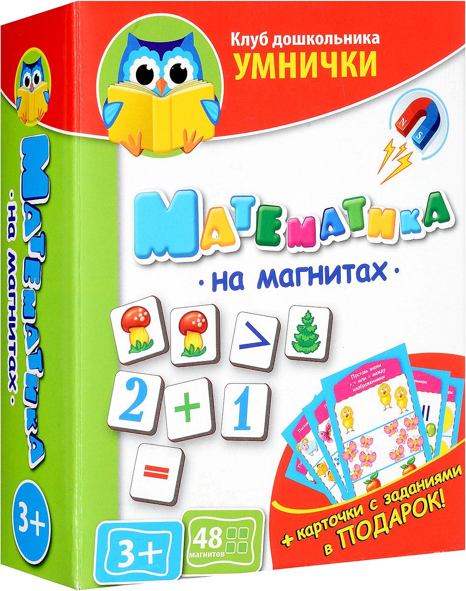 Vladi Toys Обучающая игра Математика на магнитахVT1502-04Обучающая игра Vladi Toys Математика на магнитах легко и быстро обучит вашего ребенка цифрам от 0 до 9. Вашему малышу будет интересно крепить магниты на дверце холодильника. Цифры и знаки в наборе дублируются, так что вы сможете с вашим малышом составлять математические примеры и задачки на сложение и вычитание, сравнивать при помощи знаков больше и меньше. Карточки с заданиями предложены как примеры заданий. Прикрепите карточку магнитиком на холодильник, задавайте ребенку вопросы, помогите малышу подобрать правильный магнитик. Хвалите вашего ребенка, это придаст ему уверенности в своих силах, он с удовольствием будет играть и обучаться. Набор мягких объемных магнитов: цифры, знаки: +, -, =, больше, меньше, грибочки и елочки для счета.