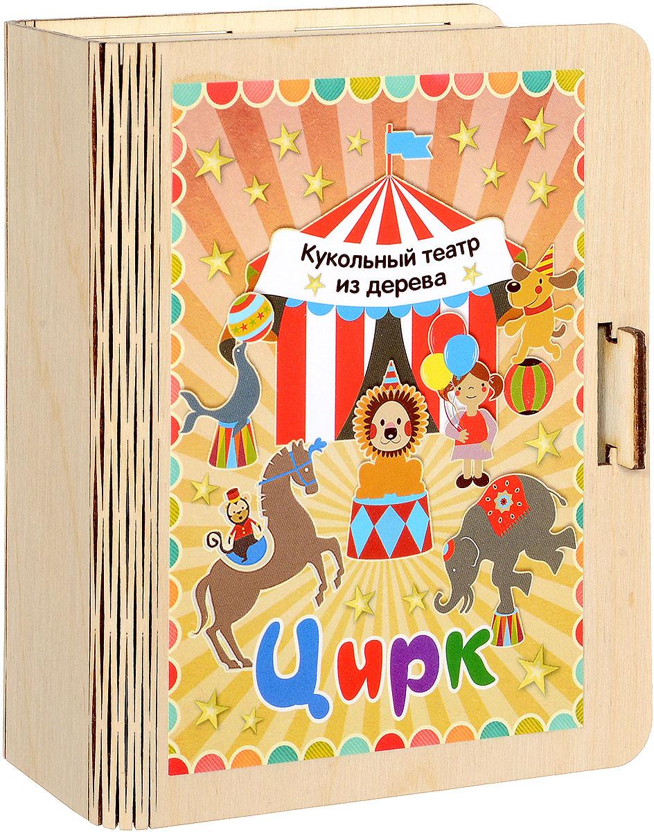 Фабрика Мастер игрушек Кукольный театр ЦиркIG0053Цирк всегда любили, и будут любить дети всех возрастов, а цирк, который сможет уместиться на любом столе, приведет в восторг любого ребенка. Кукольный настольный театр Фабрика Мастер игрушек Цирк выполнен в виде красивой деревянной коробочки, в которой притаились артисты цирка. На вкладыше находится текст интересной сказки, а значит, можно устроить настоящее театральное представление. Такая игра позволяет развить воображение и творческие способности ребенка, тренирует память и мелкую моторику.