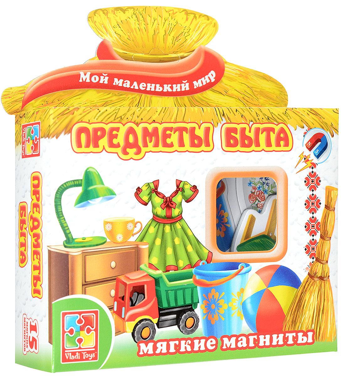 Vladi Toys Развивающая игра Предметы бытаVT3101-09С развивающей магнитной игрой Vladi Toys Предметы быта ваш малыш расширит свои познания об окружающем его мире, увеличит свой словарный запас, сможет весело и познавательно проводить время. Игра познакомит малыша с различными домашними животными. С фигурными магнитиками можно играть на специальном магнитном планшете или просто на любой ровной металлической поверхности. В рекомендациях предлагается несколько вариантов игр. Обучающая игра на магнитах Vladi Toys научит ребенка соотносить название объекта с его изображением. В наборе 15 мягких магнитов толщиной 3 мм.