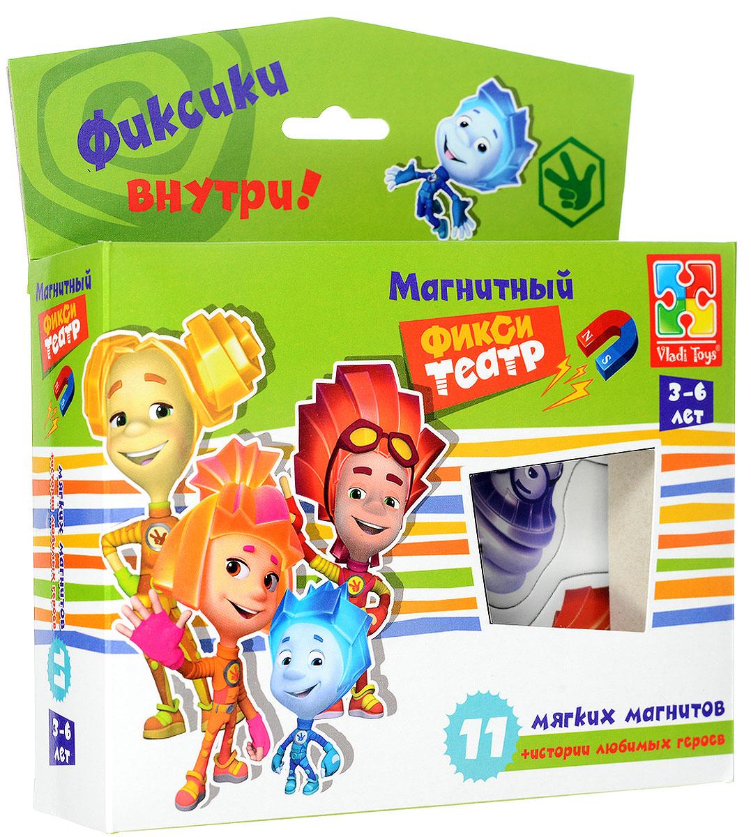 Vladi Toys Магнитный кукольный театр Фиксики VT3206-20VT3206-20Магнитный кукольный театр Vladi Toys Фиксики - это прекрасная возможность для малыша творить и создавать свои собственные сюжеты! Любимый мультик на холодильнике - что может быть интереснее и удобнее! Поставить настоящий спектакль дома теперь легко и просто! Магнитному театру не нужна большая сцена и огромные декорации - играть можно просто на холодильнике или на магнитном планшете. В такой сюжетно-ролевой игре проявляется характер и творческое самовыражение ребенка. В игру входят персонажи и декорации. Все элементы - мягкие и толстенькие, такими магнитами удобно пользоваться. Также в состав игры входят истории любимых героев.
