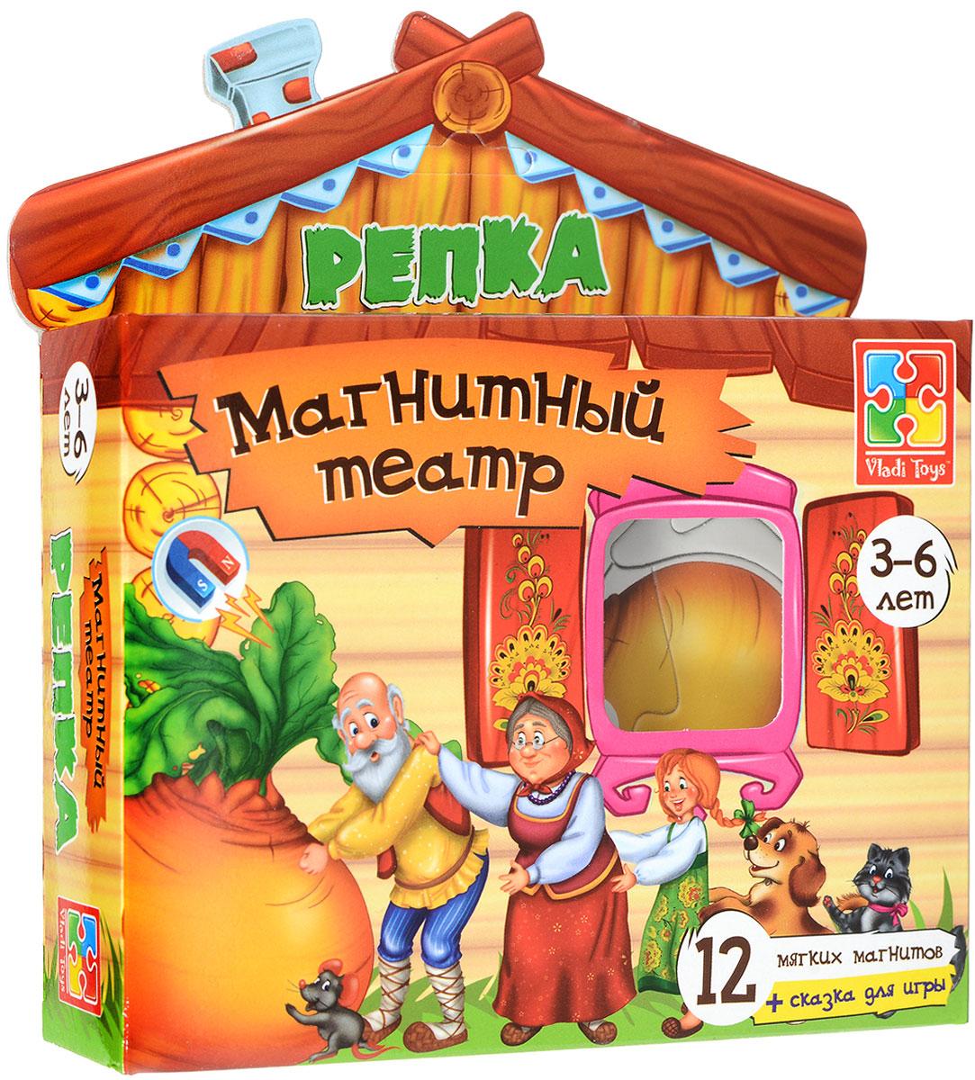 Vladi Toys Магнитный кукольный театр РепкаVT3206-07Магнитный кукольный театр Vladi Toys Репка - это прекрасная возможность для малыша творить и создавать свои собственные сюжеты! Любимая сказка на холодильнике - что может быть интереснее и удобнее! Поставить настоящий спектакль дома теперь легко и просто! Магнитному театру не нужна большая сцена и огромные декорации - играть можно просто на холодильнике или на магнитном планшете. В такой сюжетно-ролевой игре проявляется характер и творческое самовыражение ребенка. В игру входят персонажи сказки и декорации. Все элементы - мягкие и толстенькие, такими магнитами удобно пользоваться. Также в состав игры входит сказка-сценарий!