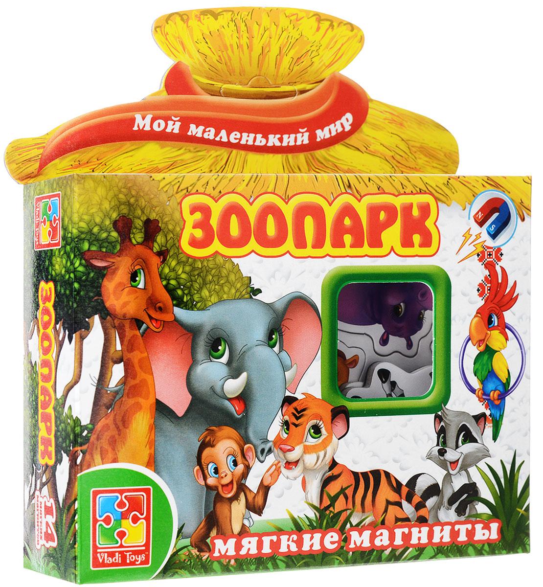Vladi Toys Развивающая игра ЗоопаркVT3101-05С развивающей магнитной игрой Vladi Toys Зоопарк ваш малыш расширит свои познания об окружающем его мире, увеличит свой словарный запас, сможет весело и познавательно проводить время. Игра познакомит малыша с различными животными. С фигурными магнитиками можно играть на специальном магнитном планшете или просто на любой ровной металлической поверхности. В рекомендациях предлагается несколько вариантов игр. Обучающая игра на магнитах Vladi Toys научит ребенка соотносить название объекта с его изображением. В наборе 14 мягких магнитов толщиной 3 мм.