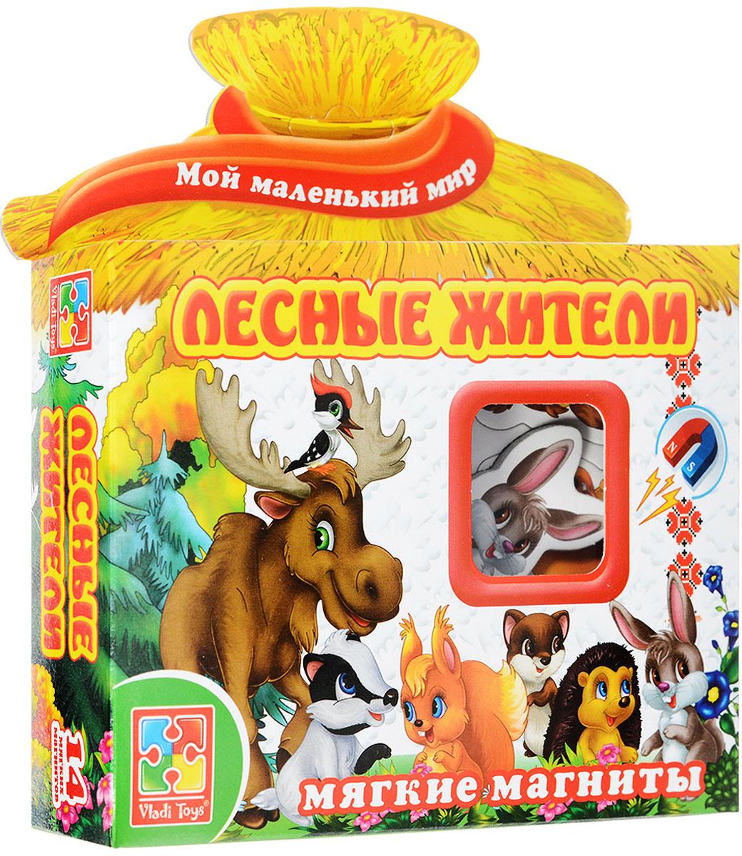 Vladi Toys Развивающая игра Лесные жителиVT3101-04С развивающей магнитной игрой Vladi Toys Лесные жители ваш малыш расширит свои познания об окружающем его мире, увеличит свой словарный запас, сможет весело и познавательно проводить время. Игра познакомит малыша с животными, обитающими в лесу. С фигурными магнитиками можно играть на специальном магнитном планшете или просто на любой ровной металлической поверхности. В рекомендациях предлагается несколько вариантов игр. Обучающая игра на магнитах Vladi Toys научит ребенка соотносить название объекта с его изображением. В наборе 14 мягких магнитов толщиной 3 мм.