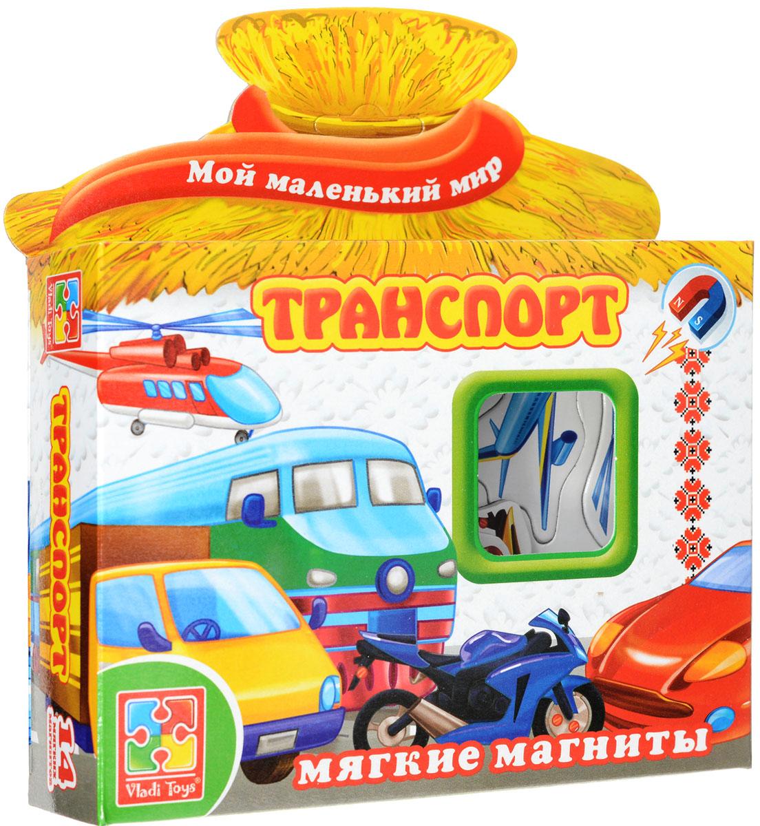 Vladi Toys Развивающая игра ТранспортVT3101-06С развивающей магнитной игрой Vladi Toys Транспорт ваш малыш расширит свои познания об окружающем его мире, увеличит свой словарный запас, сможет весело и познавательно проводить время. Игра познакомит малыша с некоторыми транспортными средствами, которые использует человек. С фигурными магнитиками можно играть на специальном магнитном планшете или просто на любой ровной металлической поверхности. В рекомендациях предлагается несколько вариантов игр. Обучающая игра на магнитах Vladi Toys научит ребенка соотносить название объекта с его изображением. В наборе 14 мягких магнитов толщиной 3 мм.