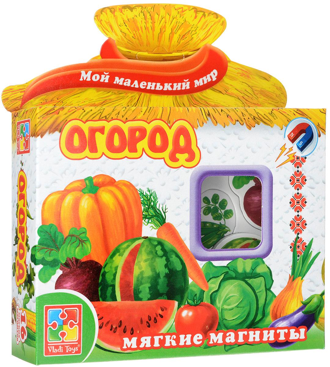 Vladi Toys Развивающая игра ОгородVT3101-02С развивающей магнитной игрой Vladi Toys Огород ваш малыш расширит свои познания об окружающем его мире, увеличит свой словарный запас, сможет весело и познавательно проводить время. Игра познакомит малыша с овощами, которые растут на грядках. С фигурными магнитиками можно играть на специальном магнитном планшете или просто на любой ровной металлической поверхности. В рекомендациях предлагается несколько вариантов игр. Обучающая игра на магнитах Vladi Toys Огород научит ребенка соотносить название объекта с его изображением. В наборе 16 мягких магнитов толщиной 3 мм.