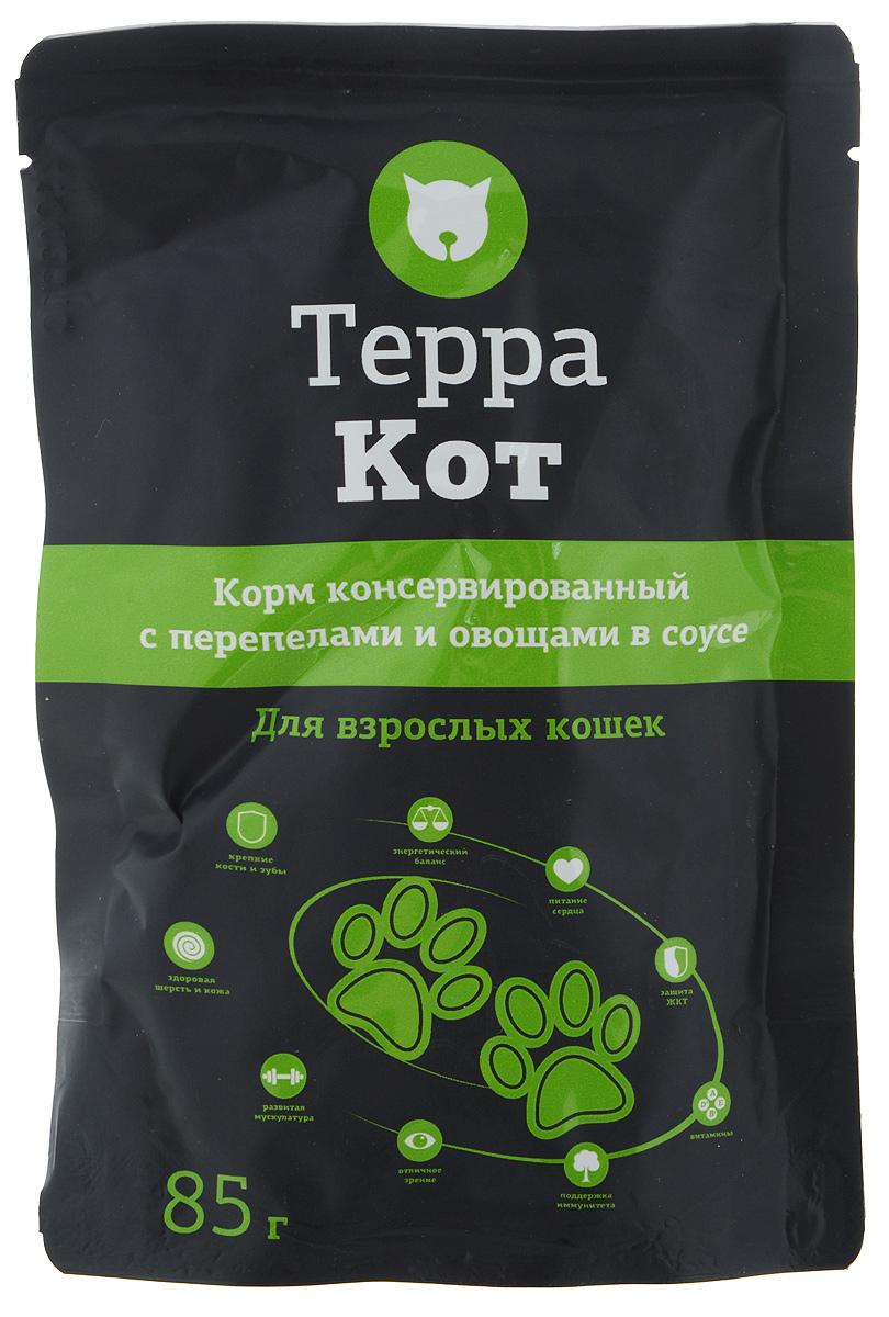 Консервы Терра Кот для взрослых кошек, с перепелками и овощами в соусе, 85 г00-00001296Консервы для взрослых кошек Терра Кот - полнорационный сбалансированный корм, который идеально подойдет вашему питомцу. В рацион домашнего любимца нужно обязательно включать консервированный корм, ведь его главные достоинства - высокая калорийность и питательная ценность. Консервы лучше усваиваются, чем сухие корма. Также важно, чтобы животные, имеющие в рационе консервированный корм, получали больше влаги. Товар сертифицирован.
