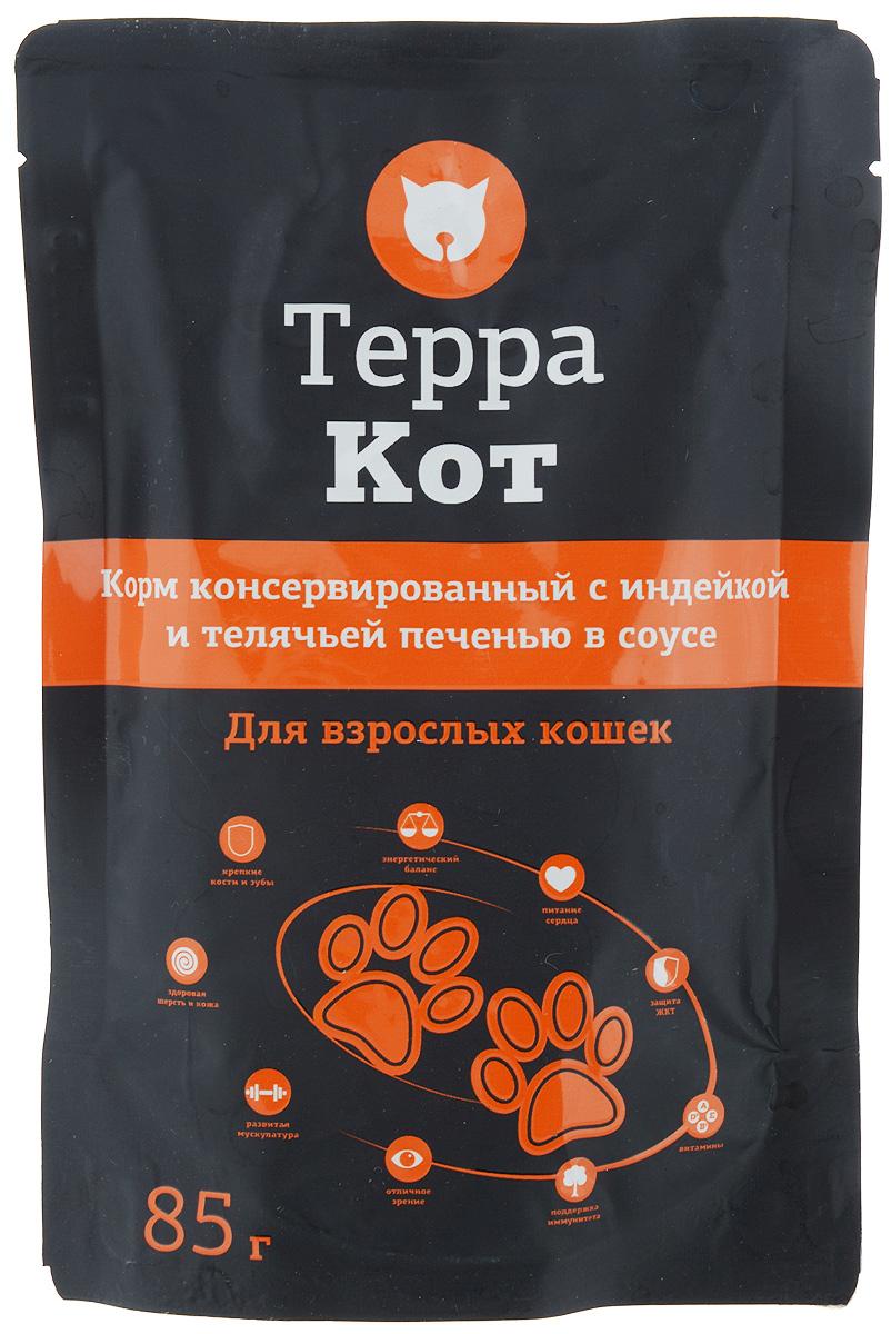 Консервы Терра Кот для взрослых кошек, с индейкой и телячьей печенью, 85 г00-00001272Консервы для взрослых кошек Терра Кот - полнорационный сбалансированный корм, который идеально подойдет вашему питомцу. В рацион домашнего любимца нужно обязательно включать консервированный корм, ведь его главные достоинства - высокая калорийность и питательная ценность. Консервы лучше усваиваются, чем сухие корма. Также важно, чтобы животные, имеющие в рационе консервированный корм, получали больше влаги. Товар сертифицирован.