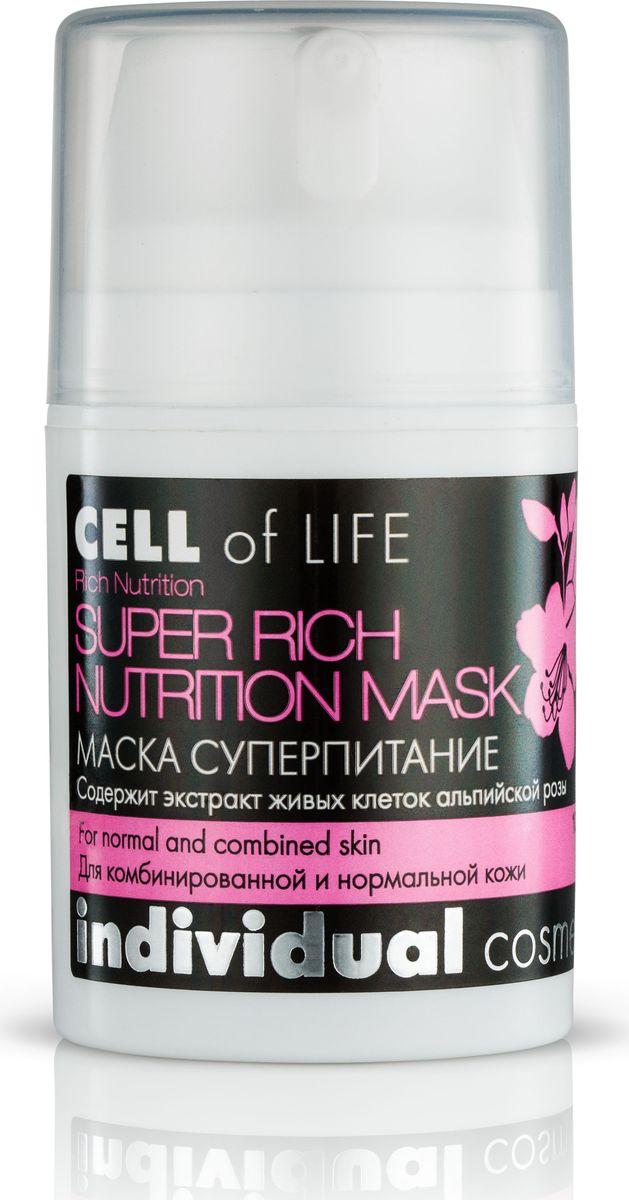 I.C.Lab Individual cosmetic Маска суперпитание с живыми клетками альпийской розы, 50мл10014Маска интенсивно питает кожу, насыщая ее всеми необходимыми витаминами, макро- и микроэлементами, отбеливает кожу и борется с пигментацией, защищает кожу от УФ - излучения. Экстракт живых клеток розмарина нормализует работу сальных желез, очищает и тонизирует кожу, способствует сужению пор и разглаживает кожный рельеф. Каолин стимулирует биохимические процессы в коже, регулирует жировой и электролитический баланс, подтягивает и укрепляет тонкую и вялую кожу.