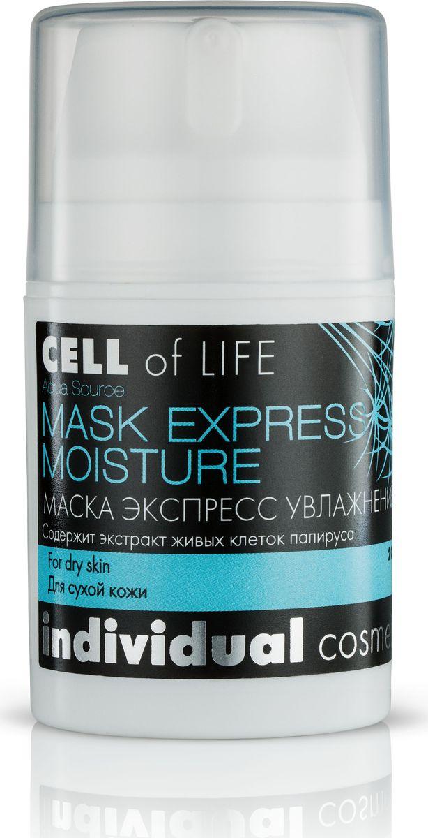 I.C.Lab Individual cosmetic Маска экспресс-увлажнение с живыми клетками папируса, 50 мл.20014Маска интенсивно питает кожу, насыщая ее всеми необходимыми витаминами, макро- и микроэлементами, отбеливает кожу и борется с пигментацией, защищает кожу от УФ - излучения. Экстракт живых клеток розмарина нормализует работу сальных желез, очищает и тонизирует кожу, способствует сужению пор и разглаживает кожный рельеф. Каолин стимулирует биохимические процессы в коже, регулирует жировой и электролитический баланс, подтягивает и укрепляет тонкую и вялую кожу.
